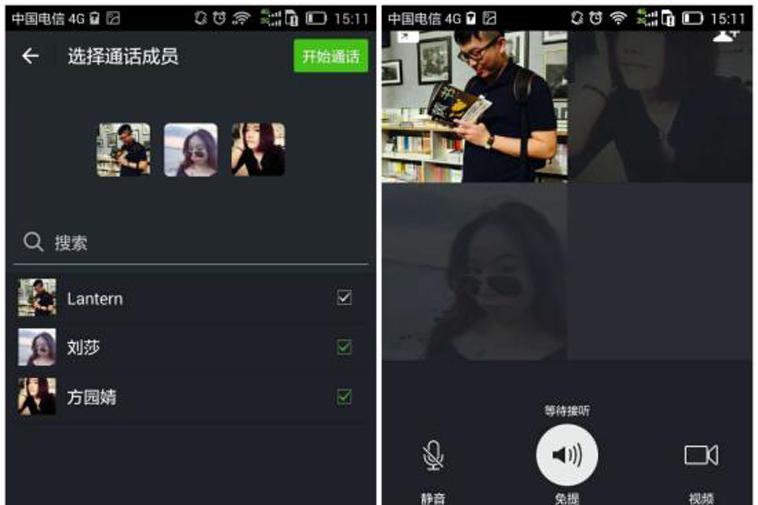 Tính năng video call trên Wechat